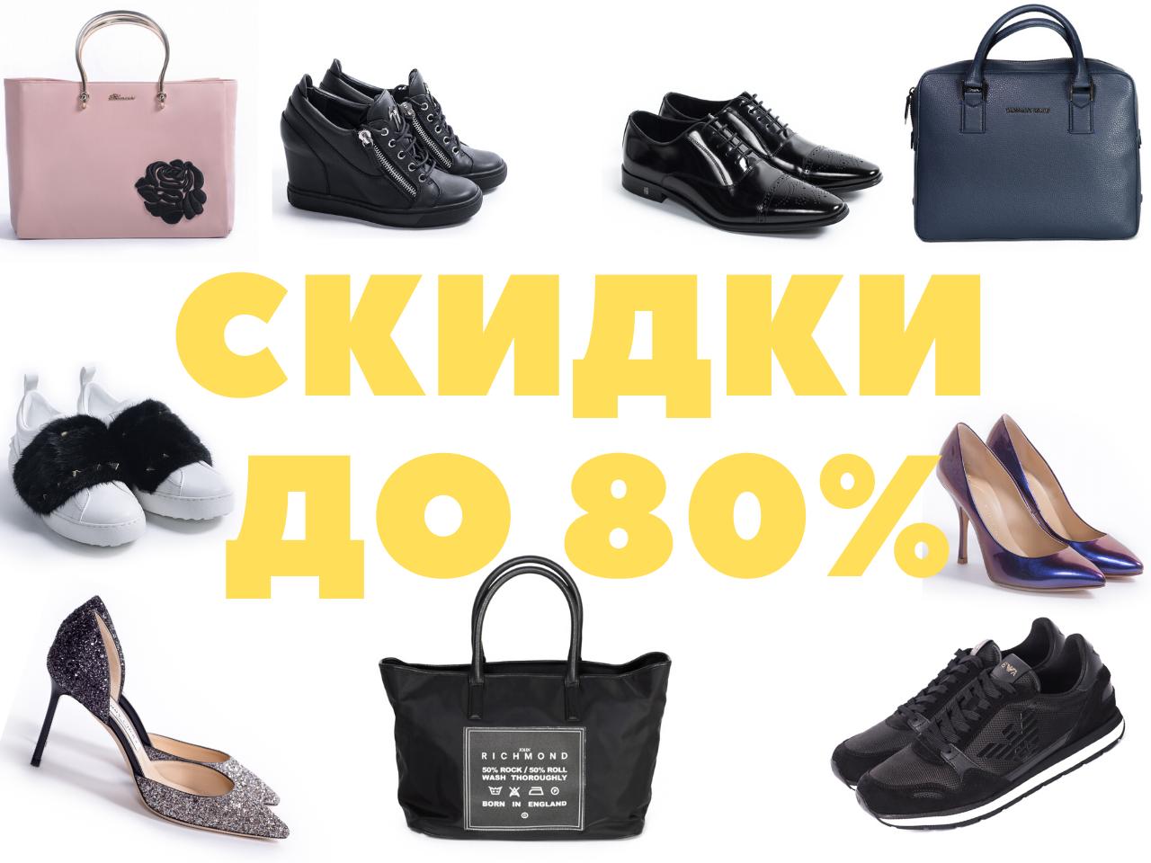 скидки до 80% на брендовые вещи в интернет-магазине